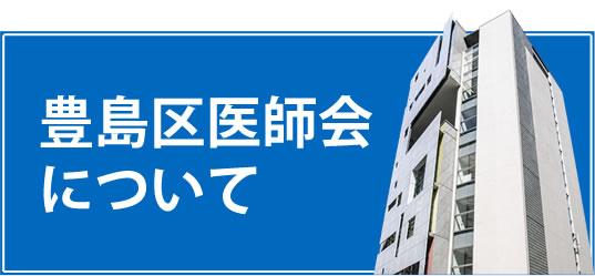 豊島区医師会について
