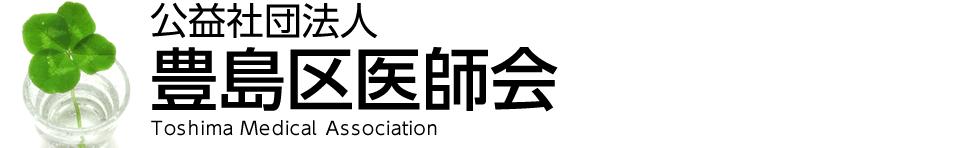 公益社団法人 豊島区医師会